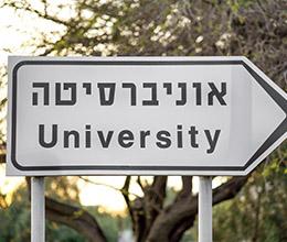 יפה תואר: 'להיות סטודנטים ליום אחד' באוניברסיטת תל-אביב - מס' 898